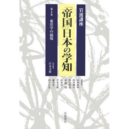 岩波講座 「帝国」日本の学知〈第3巻〉東洋学の磁場 [全集叢書]