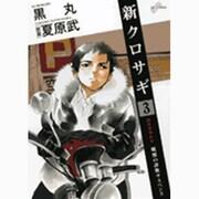 新クロサギ 3-戦慄の詐欺サスペンス(ビッグコミックス) [コミック]