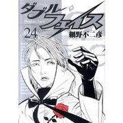 ダブル・フェイス<24>(ビッグ コミックス) [コミック]