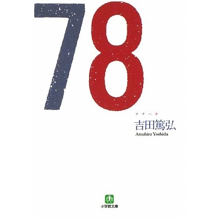 78(小学館文庫) [文庫]
