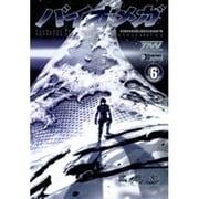 BIOMEGA 6(ヤングジャンプコミックス) [コミック]
