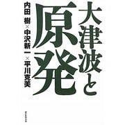 大津波と原発 [単行本]
