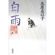 白雨―慶次郎縁側日記 [単行本]