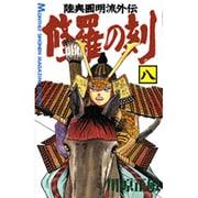 修羅の刻 8-陸奥圓明流外伝(月刊マガジンコミックス) [コミック]