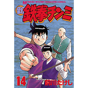 新鉄拳チンミ 14(月刊マガジンコミックス) [コミック]