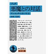 ブッダ悪魔との対話-サンユッタ・ニカーヤ2(岩波文庫 青 329-2) [文庫]
