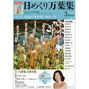 NHK日めくり万葉集 vol.24 3月放送分(講談社MOOK) [ムックその他]