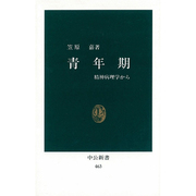 青年期-精神病理学から(中公新書 463) [新書]