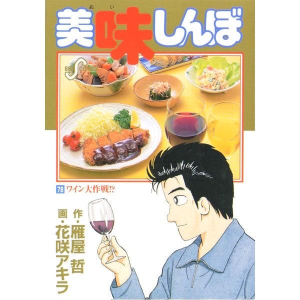 美味しんぼ<78>-ワイン大作戦!?(ビッグ コミックス) [コミック]