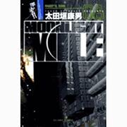 MOONLIGHT MILE<8>(ビッグ コミックス) [コミック]