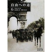 自由への道〈6〉(岩波文庫) [文庫]