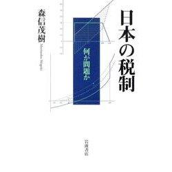 日本の税制-何が問題か [単行本]