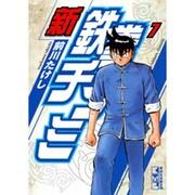 新鉄拳チンミ 7(講談社漫画文庫 ま 7-33) [文庫]