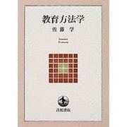 教育方法学(岩波テキストブックス) [全集叢書]
