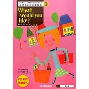 小学えいご大型絵本〈第3巻〉What would you like?―何にしましょうか? [絵本]