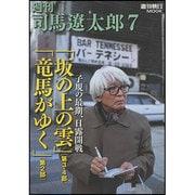 週刊司馬遼太郎 7(週刊朝日MOOK) [ムックその他]