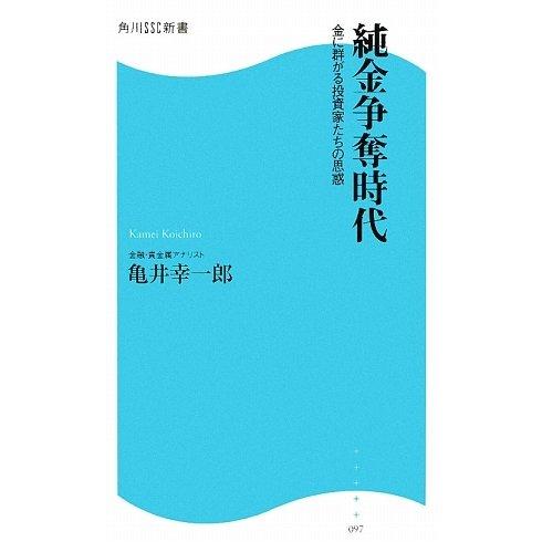 純金争奪時代―金に群がる投資家たちの思惑(角川SSC新書) [新書]