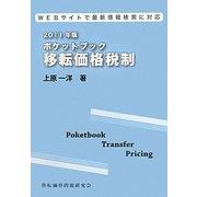 ポケットブック移転価格税制―WEBサイトで最新情報検索に対応〈2011年版〉 [単行本]