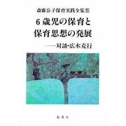 斎藤公子保育実践全集 5 [単行本]