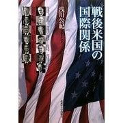 戦後米国の国際関係 [単行本]
