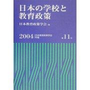日本の学校と教育政策(日本教育政策学会年報〈第11号〉) [単行本]