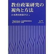 教育政策研究の視角と方法(日本教育政策学会年報〈第17号〉) [単行本]