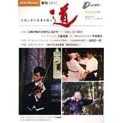 季刊道 No.146(2005秋号) [単行本]