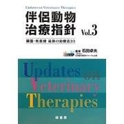伴侶動物治療指針〈Vol.3〉―臓器・疾患別最新の治療法33 [単行本]