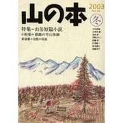 山の本 46(2003冬) [全集叢書]