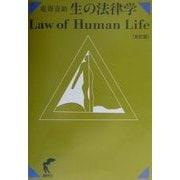 生の法律学 改訂版 [単行本]