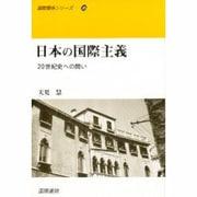 日本の国際主義―20世紀史への問い(国際関係シリーズ〈10〉) [単行本]