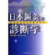 日本鍼灸の診断学-伝統流派から中医学まで [単行本]