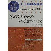 ドメスティック・バイオレンスデータブック〈2002〉(女性情報ライブラリー〈Vol.1〉) [単行本]