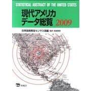 現代アメリカデータ総覧 2009 [単行本]