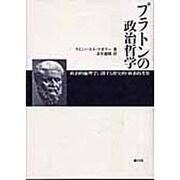プラトンの政治哲学-政治的倫理学に関する歴史的・体系的考察 [単行本]