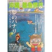 沖縄・離島情報〈平成16年夏号〉 [単行本]