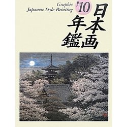 GRAPHIC 日本画年鑑〈'10〉 [単行本]