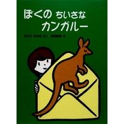 ぼくのちいさなカンガルー(おはなしキラキラシリーズ) [単行本]