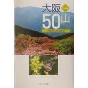 大阪50山 [単行本]