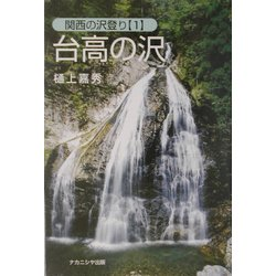 台高の沢―関西の沢登り〈1〉 [単行本]
