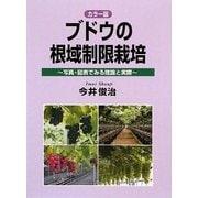 カラー版 ブドウの根域制限栽培―写真・図表でみる理論と実際 [単行本]