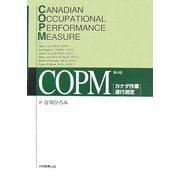COPM―カナダ作業遂行測定 第3版 [単行本]