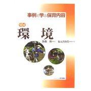 領域 環境(事例で学ぶ保育内容) [単行本]