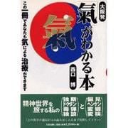 大阪発「気」がわかる本―この一冊であなたも気による治療ができます。 [単行本]