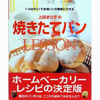 上田まり子の焼きたてパンLESSON-1・2のポン!で本格パンが簡単にできる(白夜ムック Vol. 150) [ムックその他]