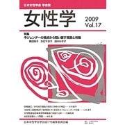 女性学〈Vol.17〉特集 今ジェンダーの視点から問い直す貧困と労働 [単行本]