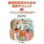 勤務獣医師のための臨床テクニック〈2〉 [単行本]