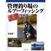 管理釣り場のルアーフィッシング―野に憩う魚と遊ぶパスポート [単行本]
