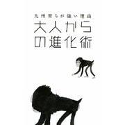 大人からの進化術―九州育ちが強い理由 [新書]