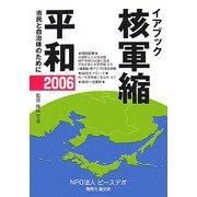 イアブック 核軍縮・平和〈2006〉市民と自治体のために [単行本]